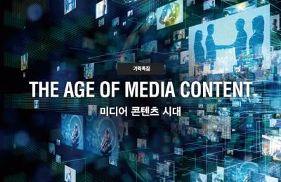 2019 가을호 / 기획특집 / 미디어 콘텐츠 시대