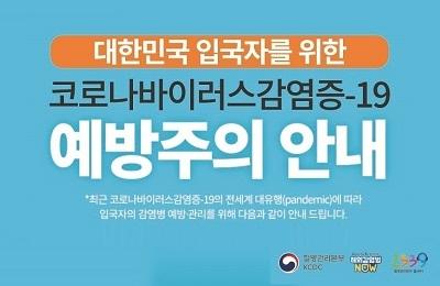 대한민국 입국자를 위한 코로나19 예방주의 안내문 (질병관리본부)
