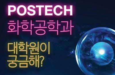 2020-21학년도 화학공학과 화상 입시설명회 개최