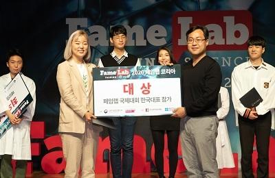 물리 부가연 씨, '2020 페임랩 코리아' 대상 수상
