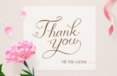 스승의 날 감사편지 (총학생회장 노진우)
