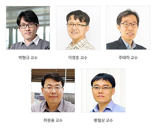 박형규 교수, 이영호 교수, 주태하 교수, 최원용 교수, 황철상 교수