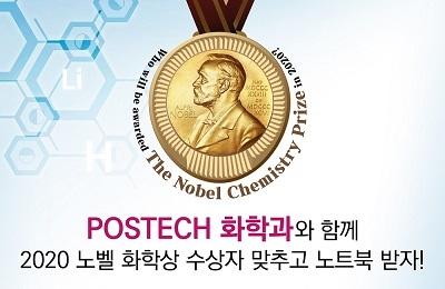 제3회 과학 토크 콘서트 '알쓸노화(알고 보면 쓸모 있는 노벨 화학상 이야기)'