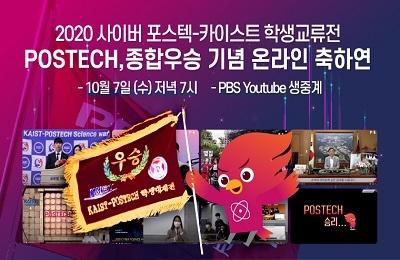 2020년 사이버 포카전 온라인 축하연 개최 안내