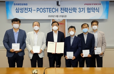 포스텍-삼성전자 전략산학 3기 협약식