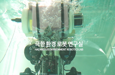 극한 환경 로봇 연구실<br>(Hazardous Environment Robotics Lab)