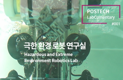 극한 환경 로봇 연구실<br>(Hazardous and Extreme Environment Robotics Lab)