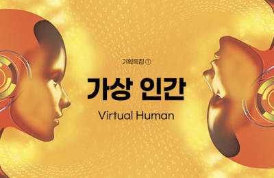 2020 겨울호 / 기획특집 ① / 가상 인간