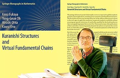 수학 오용근 교수, '쿠라니시 구조와 가상 기초 체인' 발간