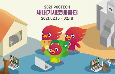 2021 새내기 새로배움터 개최
