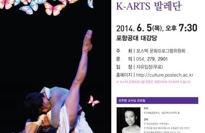 [문화프로그램] 조주현의 해설과 함께하는 K-ARTS 발레단
