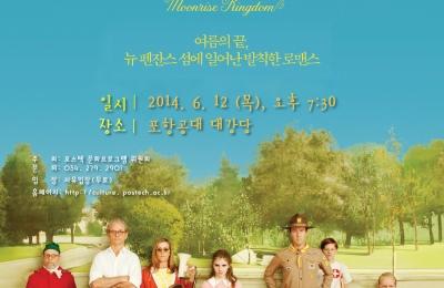 """[문화프로그램] 영화 """"문라이즈킹덤"""""""