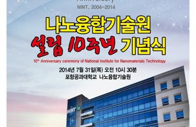 나노융합기술원(NINT) 설립 10주년 기념식