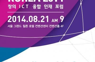 Creative ICT Convergence Korea 2014 (창의 ICT 융합 인재 포럼)