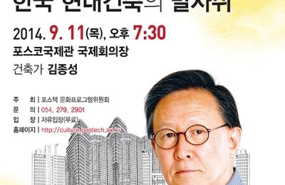 [문화프로그램] 제14회 항오강좌 한국 현대건축의 발자취