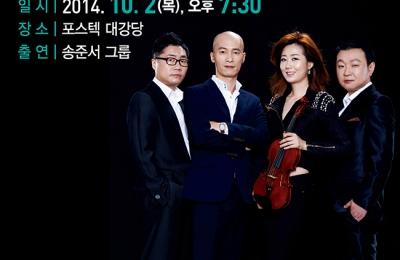[문화프로그램] 송준서 그룹의 재즈 콘서트