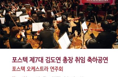 김도연 총장 취임 축하공연 안내 – 포스텍 오케스트라 연주회