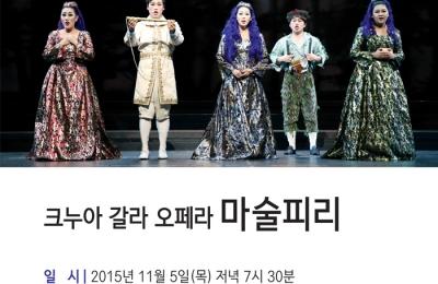 [문화프로그램] 크누아 갈라 오페라 '마술피리' 공연 안내