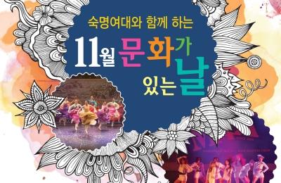 [문화프로그램] 숙명여대 '11월 문화가 있는 날' 공연