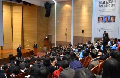 울산 화학의 날 기념 글로벌 리더 초청 특별 강연회