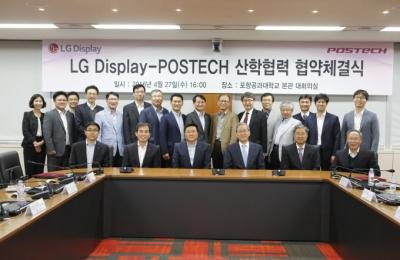 POSTECH-LG디스플레이, 산학협력센터 설립