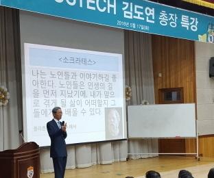 경기북과학고 특강(과학기술과 미래사회)