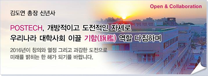 김도연 총장 2016년 신년사