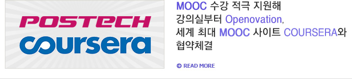 POSTECH, 세계 최대 MOOC 사이트 COURSERA와 협약체결