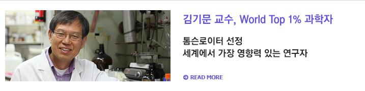 화학과 김기문 교수, World Top 1% 과학자