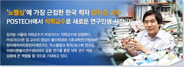 '노벨상에 가장 근접한 한국 학자'…임지순 교수, POSTECH 부임