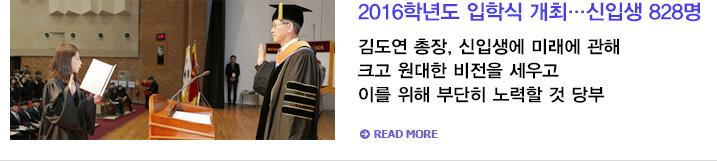 2016학년도 입학식 개최