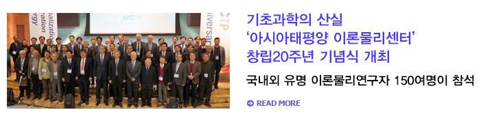 아태이론물리센터 창립 20주년 기념식 개최
