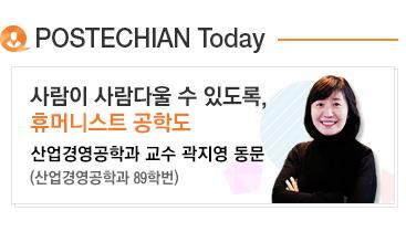 곽지영 동문(산업경영공학과 89학번, 現산업경영공학과 교수)
