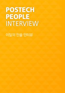 POSTECH PEOPLE INTERVIEW 이달의 인물 인터뷰